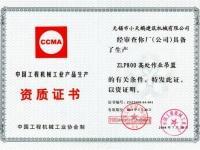 ccma-manufacture-certificate-01-s