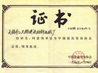 year-of-1997-zhuangshi-s